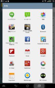 screenshot_2013-11-15-07-59-01